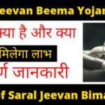 Saral Jeevan Beema Yojana 2021 Online Registration