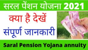 Saral Pension Yojana Online Registration 2021