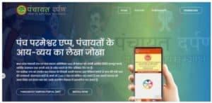 panchayat darpn mobile app