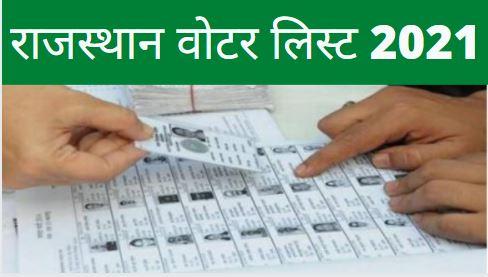 rajsthan voter list