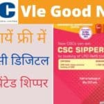 CSC Digital India Printed Sipper, CSC Vle Can Get Free