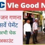 CSC ECI Payment Released