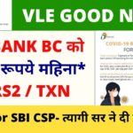 CSC Vle Good News , SBI Bank bc को 2500 रूपये महिना and RS2 Transaction Additional Comission vle society