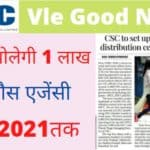 CSC to set up one Lack LPG Distribution Centers By March