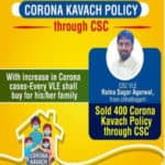 Corona Kavach Policy Through CSC