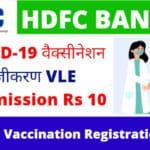 Covid Vaccine Registration करने पर Vle को 10 रूपये मिलेगा कमीशन