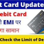 Debit Card Update 2021