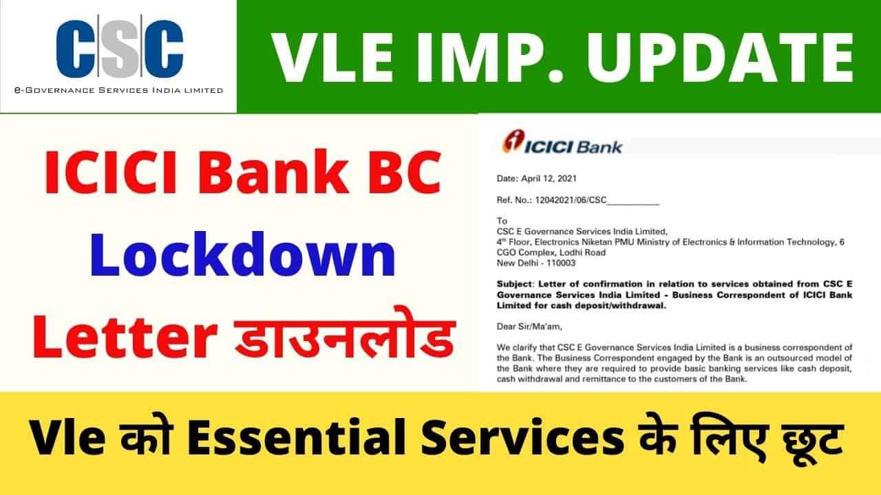 ICICI Bank BC Lockdown Letter डाउनलोड, CSC Bank csp Lockdown Pass