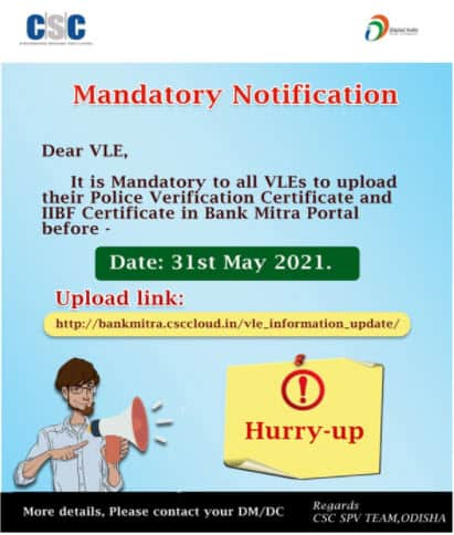 Upload Police Verification Certificate and IIBF Certificate in Bank Mitra Portal
