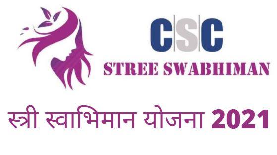 Stree Swabhiman Yojana 2021 ऑनलाइन रजिस्ट्रेशन - CSC Digital Seva