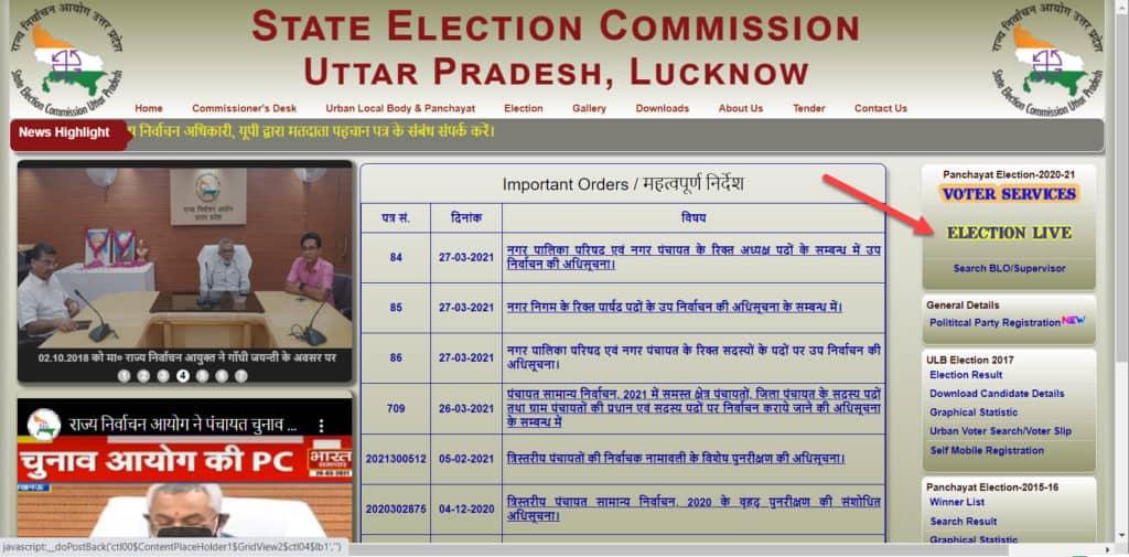 up panchayat election result process