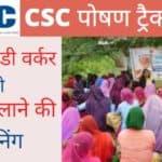 CSC Poshan Tracker App