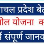 How To Apply Under HP Beti Hai Anmol Yojana.