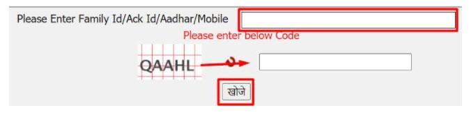 JAN AADHAAR CARD ID NUMBER कैसे निकालें
