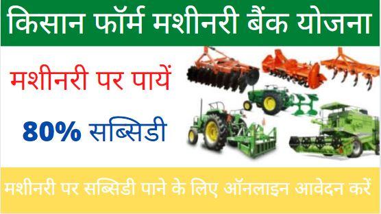 Kisan Farm Machinery Bank Yojna Online Apply एप्लीकेशन स्टेटस