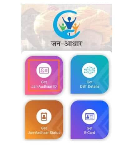 Mobile App से Jan Aadhaar Card Id Number कैसे निकालें