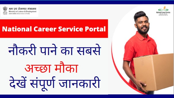 National Career Service Portal.