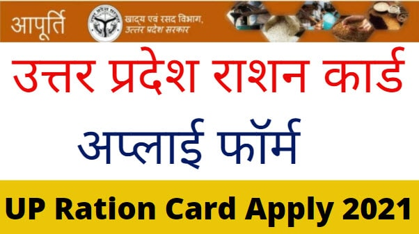 up ration card application form