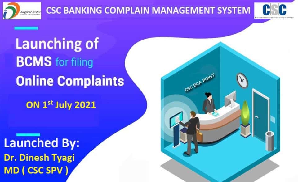 CSC Banking Complain management system