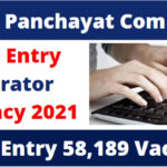GRAM PANCHAYAT COMPUTER DATA ENTRY OPERATOR VACANCY 2021