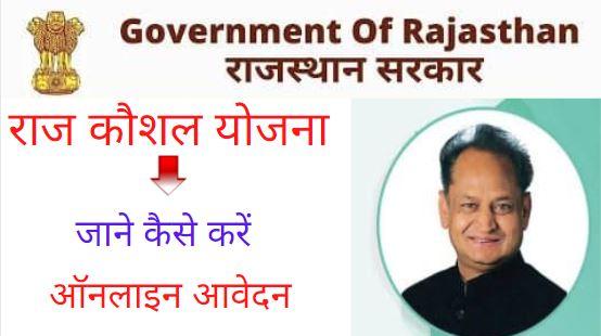 Raj Kaushal Yojna