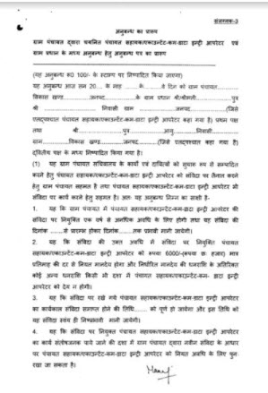 UP Gram Panchayat Operator Bharti Form and Agreement Download