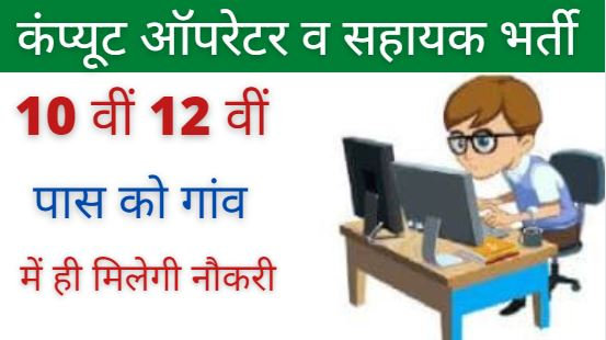 computer Opetrator aur Shayak Bharti