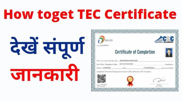 CSC TEC CERTIFICATE क्या है देखें संपूर्ण जानकारी