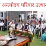 Haryana Antyodya pariwar uthan yojna