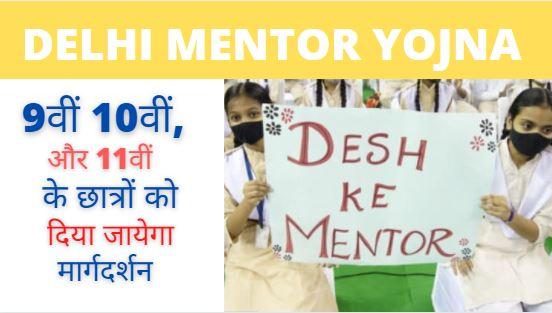 Delhi Mentor Yojna 1