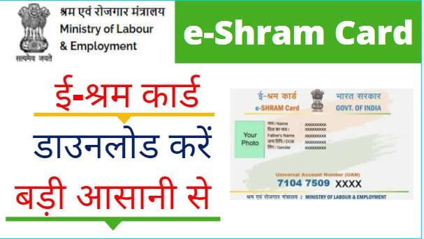 E SHRAM CARD DOWNLOAD ONLINE
