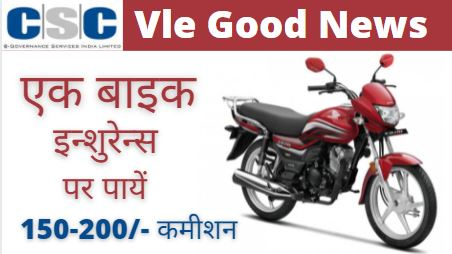 two wheeler bike insurance